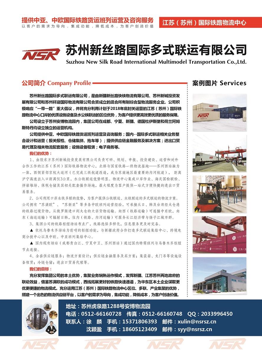 045苏州新丝路国际多式联运有限公司副本.jpg