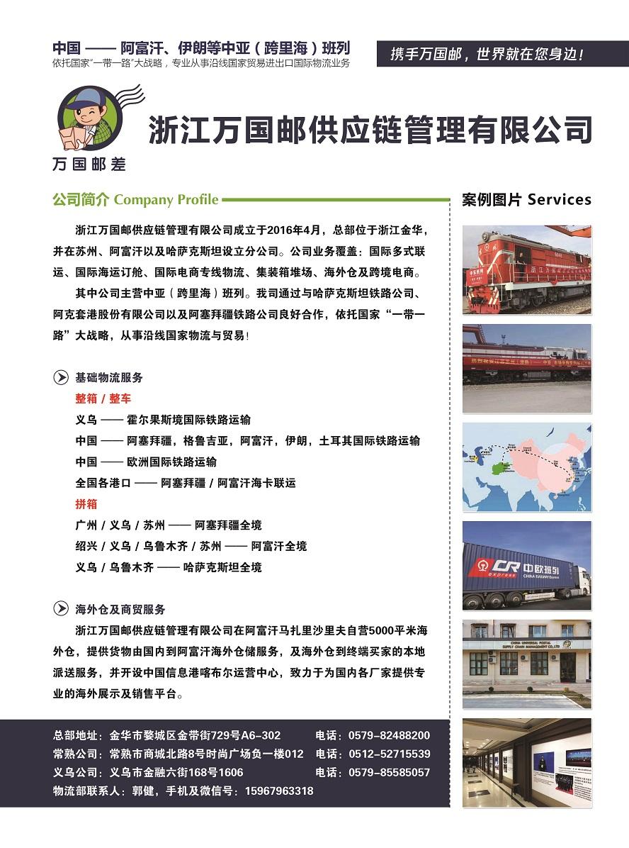 055浙江万国邮供应链管理有限公司副本.jpg