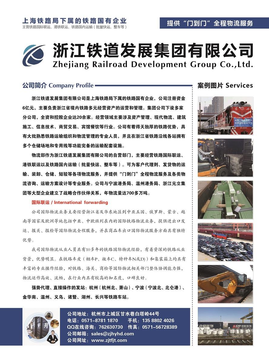 057浙江铁道发展集团有限公司物流部副本.jpg