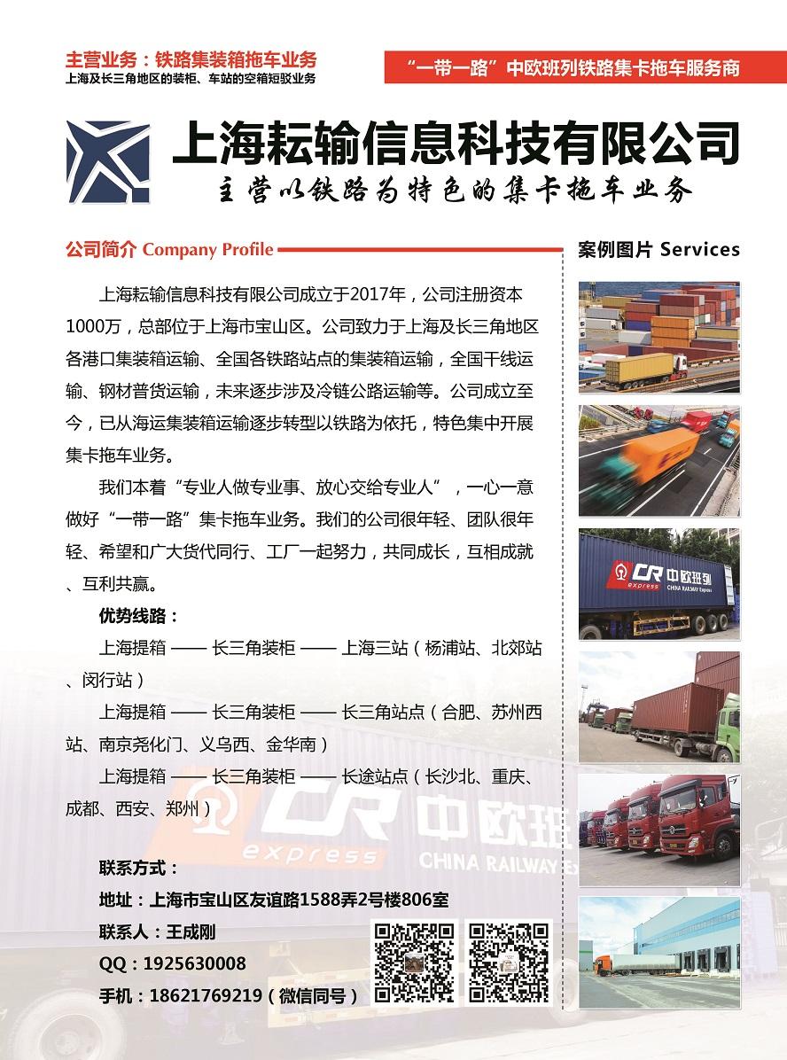 043上海耘输信息科技有限公司副本.jpg