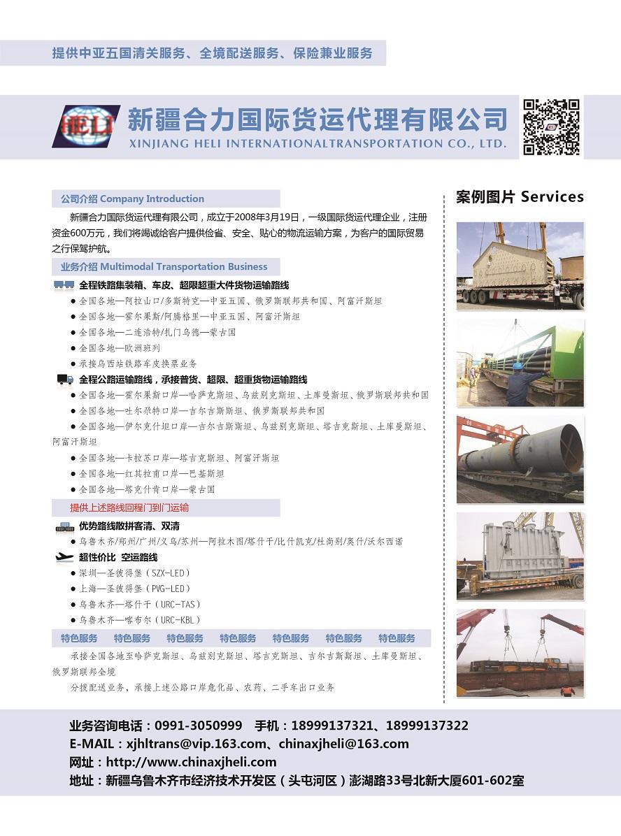 047新疆合力国际货运代理有限公司副本.jpg