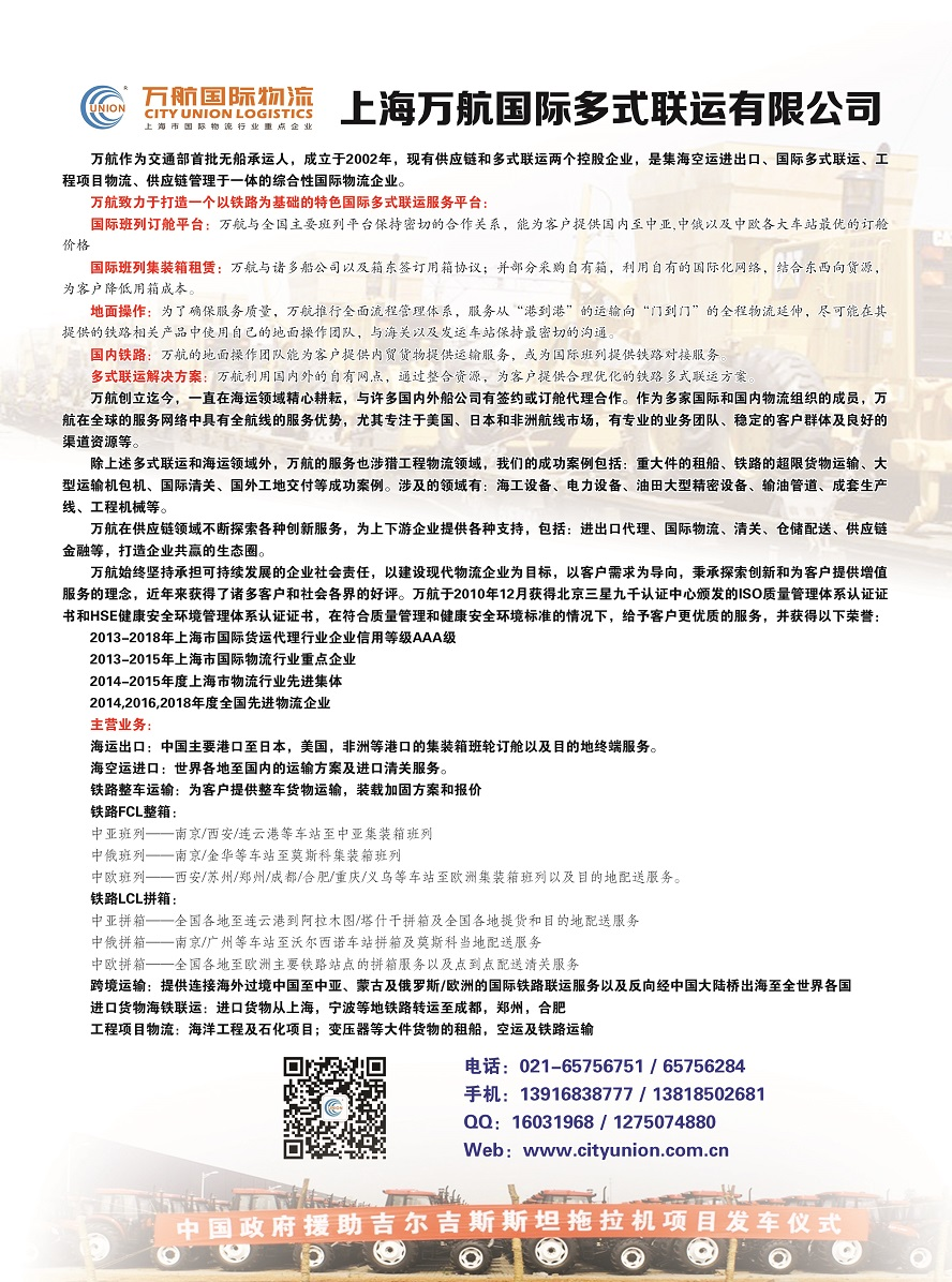 067上海万航国际多式联运有限公司副本.jpg