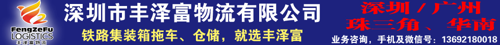 鐵路集裝箱拖車,深圳豐澤富物流有限公司