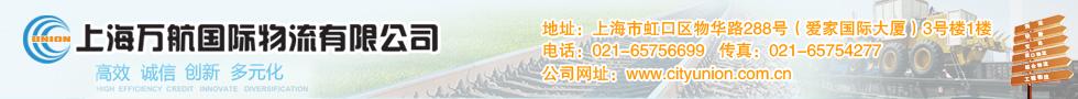 國際鐵路運輸,上海萬航國際物流有限公司