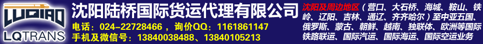 国际铁路运输,沈阳陆桥国际货运代理有限公司