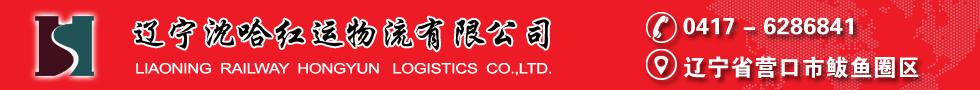 国际铁路运输,辽宁沈哈红运物流有限公司