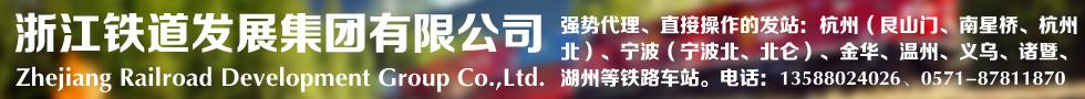 國際鐵路運輸,浙江鐵道發展集團有限公司
