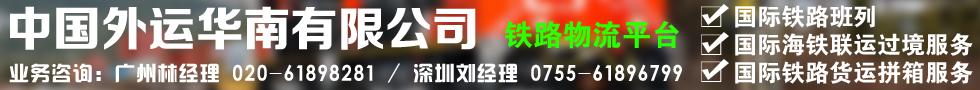 國際鐵路運輸,中國外運華南有限公司