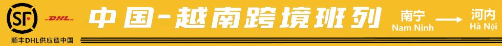 国际铁路运输,广西丰豪新通道供应链有限公司