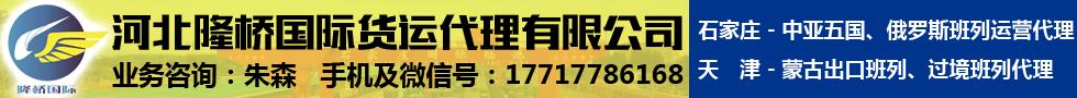 河北隆桥国际货运代理有限公司