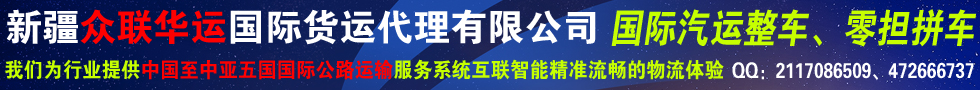 国际公路汽运,新疆众联华运国际货运代理有限公司
