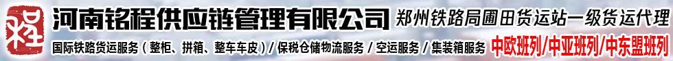 国际铁路运输,河南铭程供应链管理有限公司