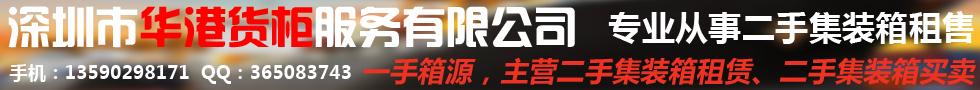 二手集装箱,深圳市华港货柜服务有限公司