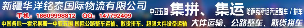 國際公路汽運,新疆華洋銘泰國際物流有限公司