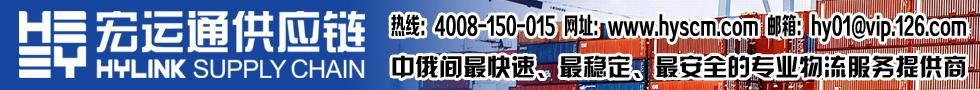 国际铁路运输,北京宏运通供应链管理有限公司
