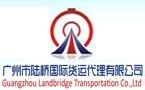 国际铁路运输,广州市陆桥国际货运代理有限公司