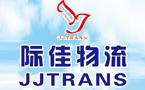 国际铁路运输,厦门际佳物流有限公司