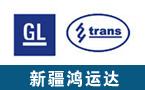 国际铁路运输,新疆鸿运达国际货运代理有限公司