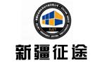 国际铁路运输,新疆征途国际货运代理有限公司