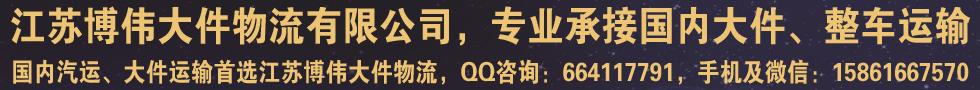 江蘇博偉大件物流有限公司