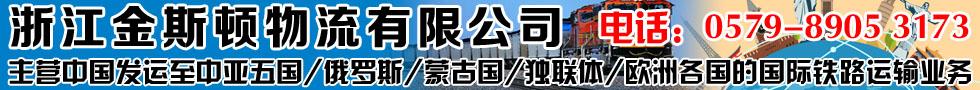 国际铁路运输,浙江金斯顿物流有限公司
