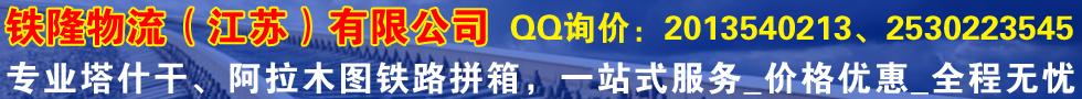 国际铁路运输,铁隆物流(江苏)有限公司