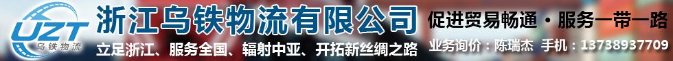 國際鐵路運輸,浙江烏鐵物流有限公司
