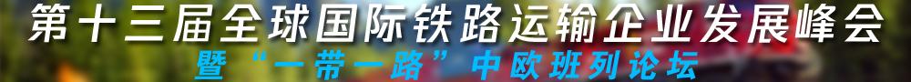 2019国际铁路运输峰会