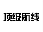 河南省顶级航线国际货运代理有限公司
