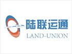 宁波陆联运通国际物流有限公司