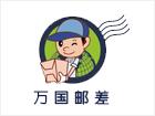 浙江万国邮供应链管理有限公司