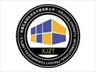 新疆征途国际货运代理有限公司