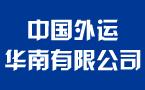 中国外运华南有限公司