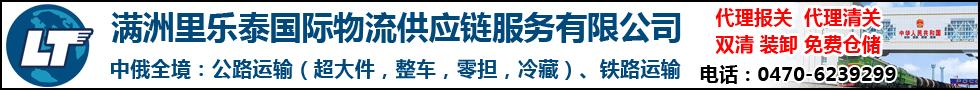 满洲里乐泰国际物流供应链服务有限公司