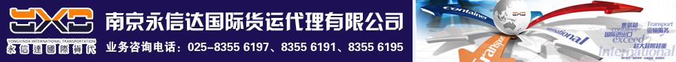 国际铁路运输,南京永信达国际货运代理有限公司