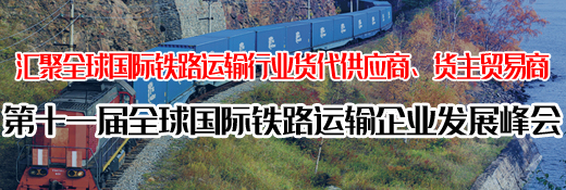 國際鐵路運輸,沈陽陸橋國際貨運代理有限公司成立15周年