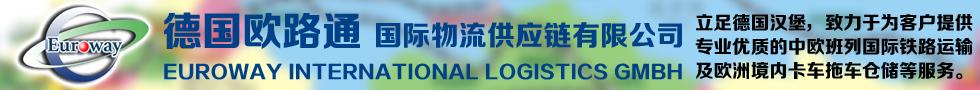 国际铁路运输,德国欧路通国际物流商务发展公司