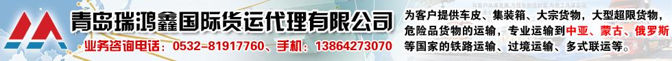国际铁路运输,青岛瑞鸿鑫国际货运代理有限公司