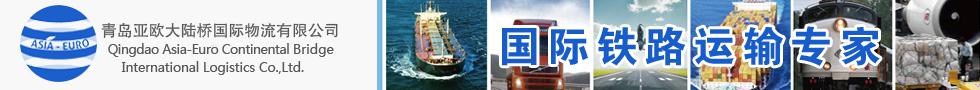 国际铁路运输,青岛亚欧大陆桥国际物流有限公司