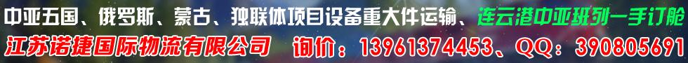 国际铁路运输,江苏诺捷国际物流有限公司