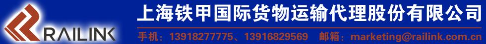 國際鐵路運輸,上海鐵甲國際貨物運輸代理股份有限公司