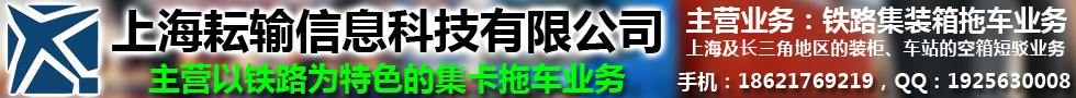 上海耘输信息科技有限公司