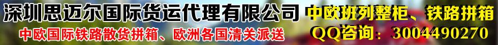 中欧班列订舱代理,深圳思迈尔国际货运代理有限公司