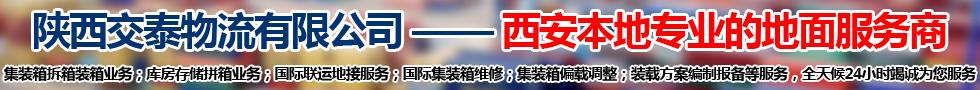国际铁路运输,陕西交泰物流有限公司