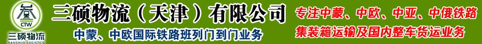 国际铁路运输,深圳市领高供应链管理有限公司