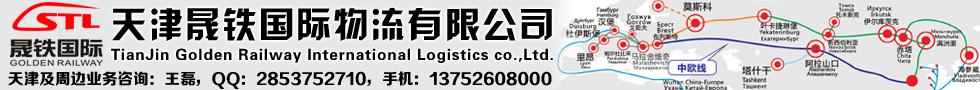 国际铁路运输,天津晟铁国际货运代理有限公司