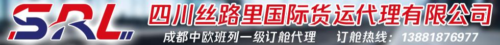 国际铁路运输,四川铁速达物流有限公司