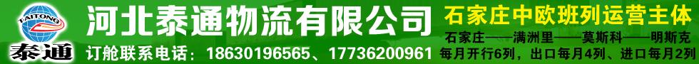 河北泰通物流有限公司