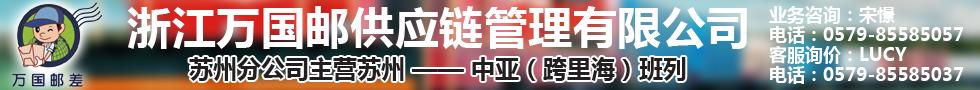 國際鐵路運輸,浙江萬國郵供應鏈管理有限公司