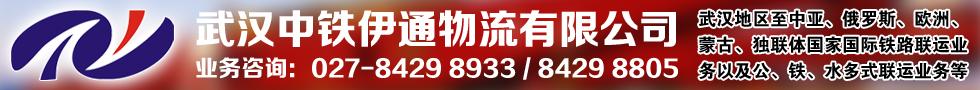 國際鐵路運輸,武漢中鐵伊通物流有限公司